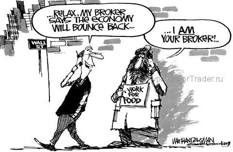 Фондовый брокер