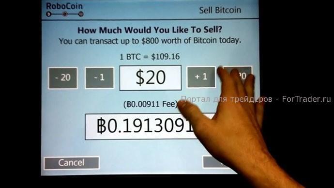 Рис. 1. Интерфейс обменного сервиса bitcoin.