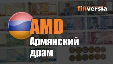 Photo of Армянский драм (AMD)