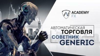Photo of Автоматическая торговля: трейдинг без трейдера
