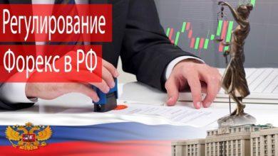 Photo of Форекс регулирование в России