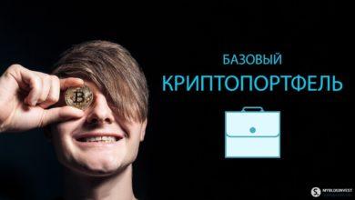 Photo of Как инвестировать в криптовалюту? 6 важных моментов