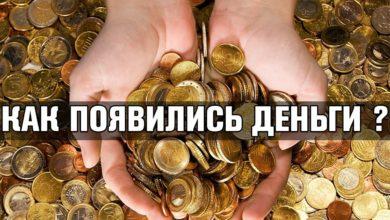 Photo of Как появились деньги?