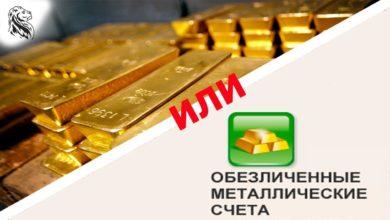 Photo of Обезличенный металлический счет (ОМС): плюсы и минусы