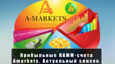 Photo of ПАММ счета компании AMarkets: инструкция по применению